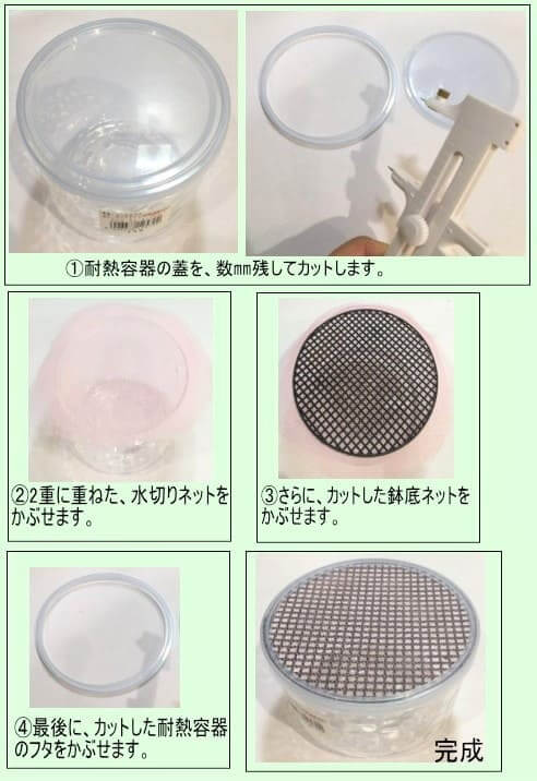 スプラウト栽培用容器の作り方 瓶タイプ