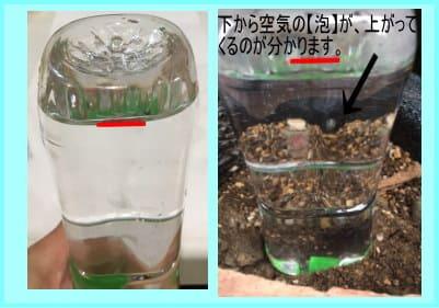 自動水やり器 作り方6
