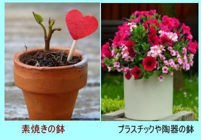 植木鉢の材質