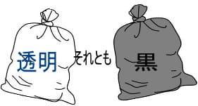 透明ゴミ袋or黒いゴミ袋